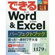 できる Word&Excel パーフェクトブック 困った!&便利技大全 Office 365/2019/2016/2013対応 [単行本]