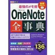 できるポケット 最強のメモ術 OneNote全事典 OneNote for Windows 10 & iPhone/Android対応 [単行本]