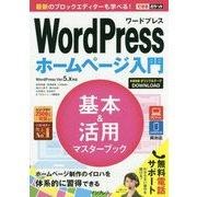 できるポケット WordPressホームページ入門 基本&活用マスターブック WordPress Ver.5.x対応 [単行本]