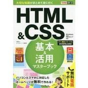 できるポケット HTML&CSS基本&活用マスターブック Windows 10/8.1/7対応 [単行本]