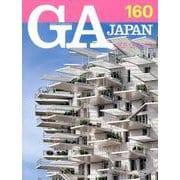 GA JAPAN 160 [全集叢書]