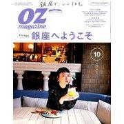 OZ magazine (オズ・マガジン) 2019年 10月号 [雑誌]