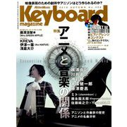Keyboard magazine (キーボード マガジン) 2019年 10月号 [雑誌]