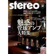 stereo (ステレオ) 2019年 10月号 [雑誌]