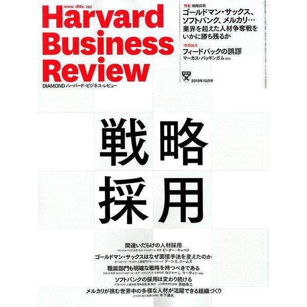 Harvard Business Review (ハーバード・ビジネス・レビュー) 2019年 10月号 [雑誌]