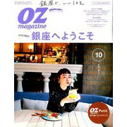 OZmagazine Petit 2019年 10月号 [雑誌]