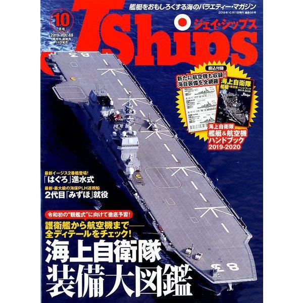J Ships (ジェイ・シップス) 2019年 10月号 [雑誌]