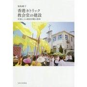 香港カトリック教会堂の建設―信徒による建設活動の意味 [単行本]