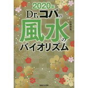 2020年Dr.コパの風水のバイオリズム [単行本]