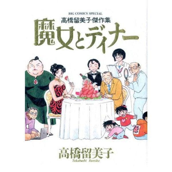 高橋留美子傑作集魔女とディナー(ビッグコミックススペシャル) [コミック]