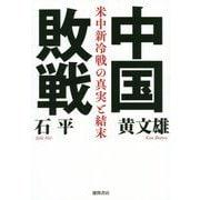 中国敗戦―米中新冷戦の真実と結末 [単行本]