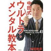 中田式ウルトラ・メンタル教本―好きに生きるための「やらないこと」リスト41 [単行本]