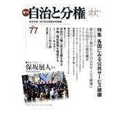 季刊自治と分権 no.77 [全集叢書]