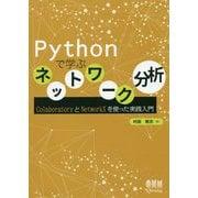 Pythonで学ぶネットワーク分析―ColaboratoryとNetworkXを使った実践入門 [単行本]