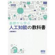 基礎から学ぶ人工知能の教科書 [単行本]