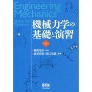 機械力学の基礎と演習 第2版 [単行本]