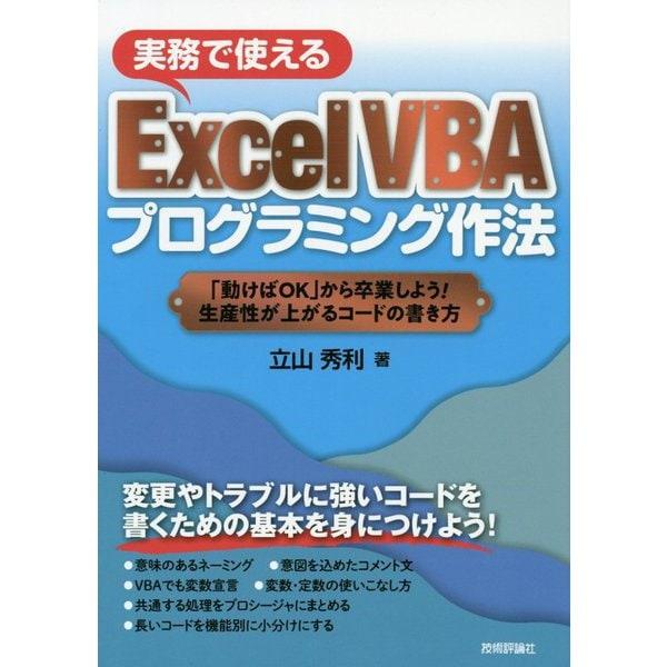 実務で使えるExcel VBAプログラミング作法―「動けばOK」から卒業しよう!生産性が上がるコードの書き方 [単行本]