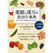 薬膳と漢方の食材小事典―体にいい食べ方、食材の組み合わせがよくわかる [単行本]