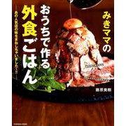 みきママのおうちで作る外食ごはん-あの人気店の味をまねしちゃいました~!!(扶桑社ムック) [ムックその他]