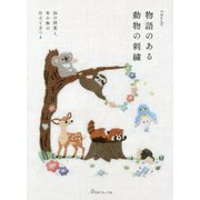 物語のある動物の刺繍-26の図案と布小物の仕立て方つき [単行本]