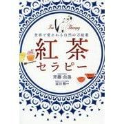 紅茶セラピー - 世界で愛される自然の万能薬 - [単行本]