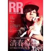 ROCK AND READ 85-読むロックマガジン [単行本]