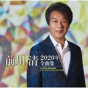 前川清2020年全曲集