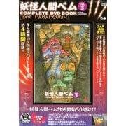 妖怪人間ベムCOMPLETE DVD BOOK vol.3 [磁性媒体など]