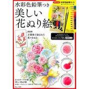 水彩色鉛筆つき 美しい花ぬり絵 (TJMOOK) [ムックその他]