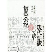 地図と読む 現代語訳 信長公記 [単行本]