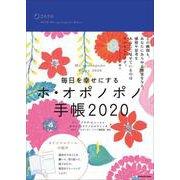 毎日を幸せにするホ・オポノポノ手帳2020 [単行本]