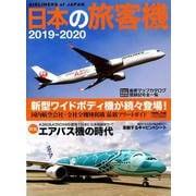 日本の旅客機 2019-2020 (イカロス・ムック) [ムックその他]