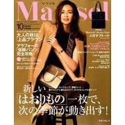 marisol (マリソル) 2019年 10月号 [雑誌]