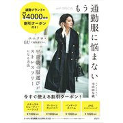 with SPECIAL 2019年 10月号 [雑誌]
