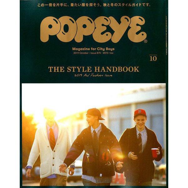POPEYE (ポパイ) 2019年 10月号 [雑誌]