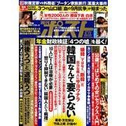 週刊ポスト 2019年 9/13号 [雑誌]
