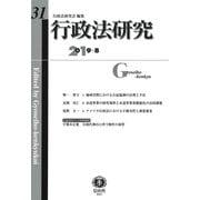 行政法研究 第31号 [全集叢書]