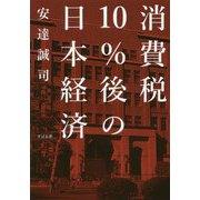 消費税10%後の日本経済 [単行本]