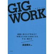 GIG WORK(ギグワーク)―組織に殺されず死ぬまで「時間」も「お金」も自由になるずるい働き方 [単行本]