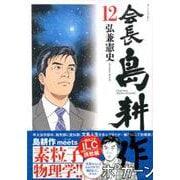 会長島耕作 12(モーニングKC) [コミック]