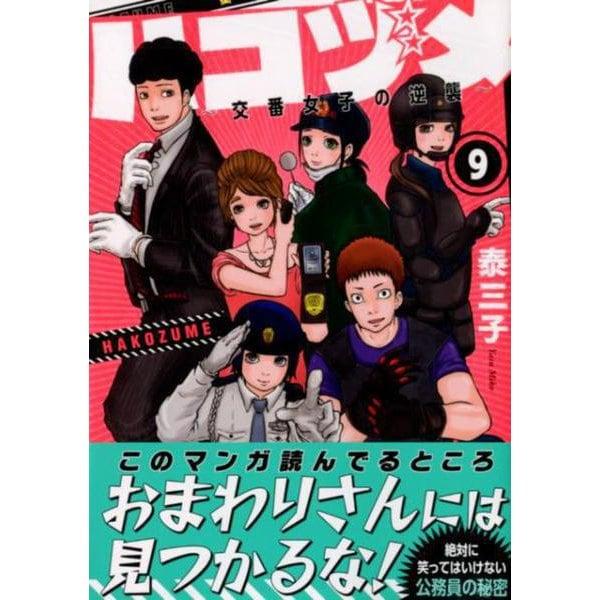ハコヅメ~交番女子の逆襲 9(モーニングKC) [コミック]