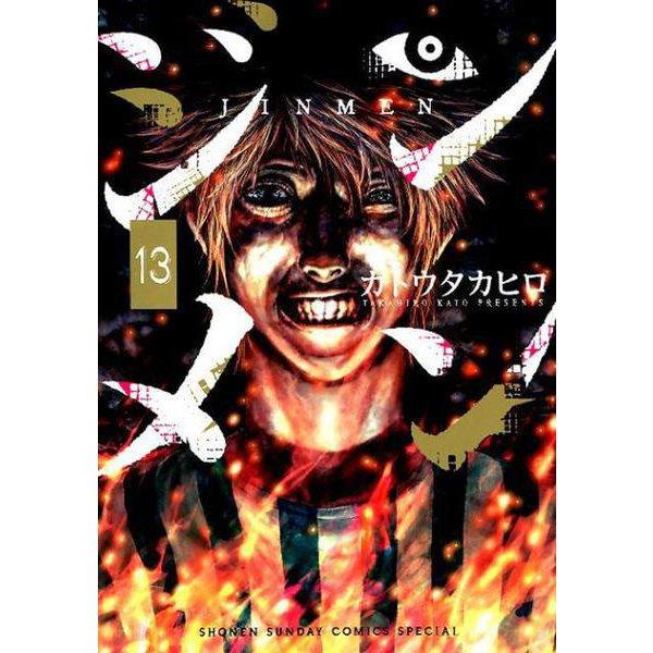 ジンメン<13>(サンデーうぇぶりコミックス) [コミック]