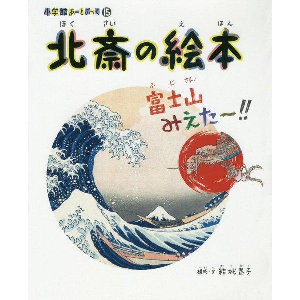 北斎の絵本―富士山みえたー!!(小学館あーとぶっく〈15〉) [絵本]