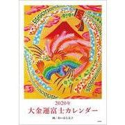 大金運富士カレンダー 2020年 [ムックその他]