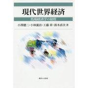 現代世界経済―馬場経済学の射程 [単行本]