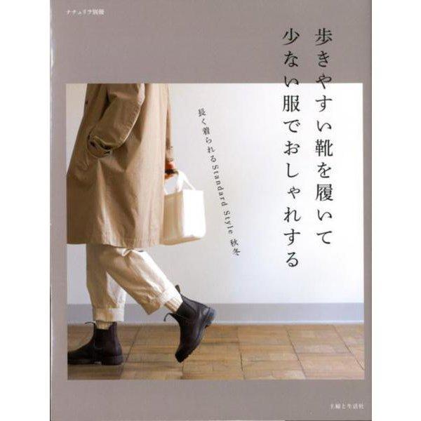 歩きやすい靴を履いて少ない服でおしゃれする-長く着られるStandard Style秋冬(ナチュリラ別冊) [ムックその他]