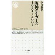 阪神タイガース 1985-2003(ちくま新書) [新書]