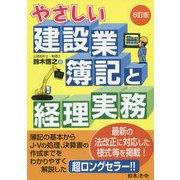 やさしい建設業簿記と経理実務 6訂版 [単行本]