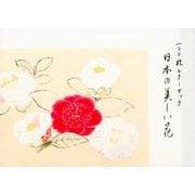 一〇〇枚レターブック日本の美しい花 [ムックその他]