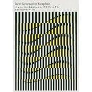 ニュー・ジェネレーショングラフィックス―新世代の注目デザイナー100人 [ムックその他]